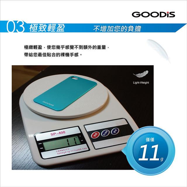 GOODiS-05