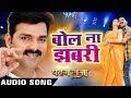 Bol Na Ae Jhabari Mp3 - Pawan Singh ¦ Pawan Raja