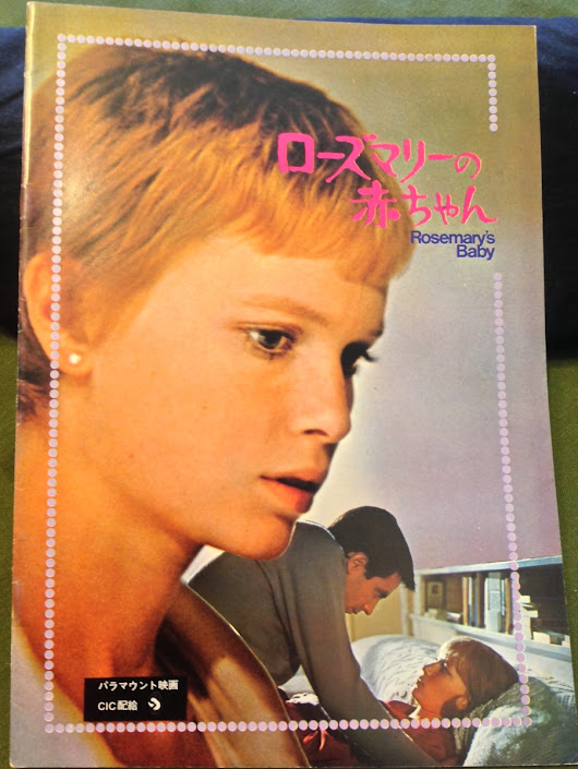 'Rosemary's Baby' Japanese souvenir book