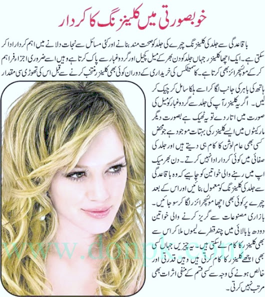 Health And Beauty Tips Beauty Tips In Urdu In English Tumblr in Hindi In Urdu For Fair Colour For Girls In Tamil For Skin For Oily Skin For Women Photos