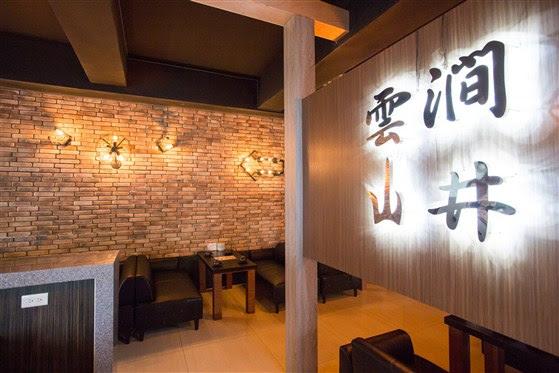 雲澗山井餐酒館/雲澗山井/餐酒館/酒館