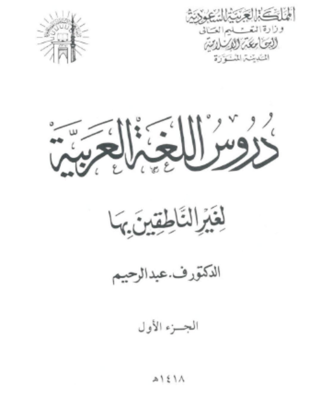 Kumpulan Puisi Cinta Dalam Bahasa Arab Dan Artinya