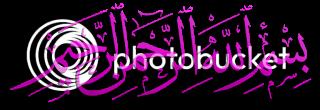 Bismmillahir Rahmaanir Rahim photo vectorbismillahpink2.png