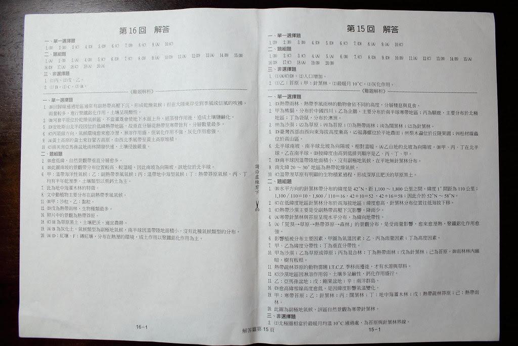 師大附中1284來報到: 2011January 地理考卷和習題本答案