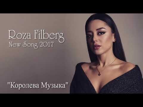 Roza Filberg - Королева Музыка