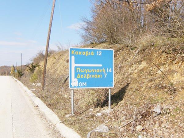PINAKIDES KAKABIA