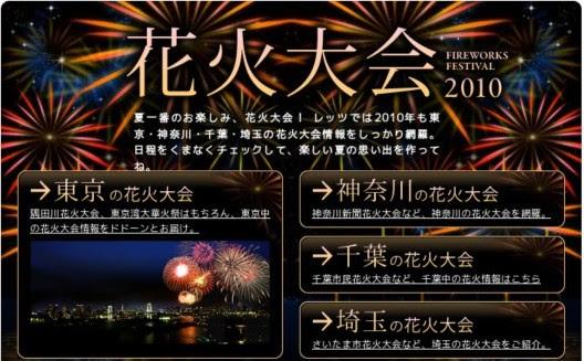 http://hanabi.enjoytokyo.jp/