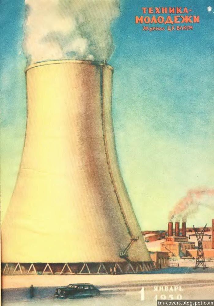 Техника — молодёжи, обложка, 1950 год №1