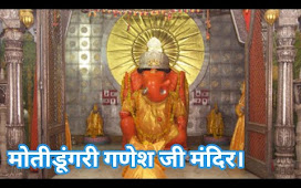 मोतीडूंगरी गणेश जी चमत्कारों की खान! Ganesh Mandir Motidungri Jaipur! Jaipur Travel 2020