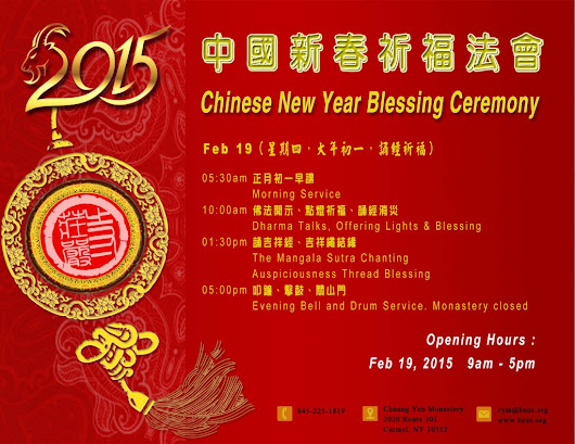 2/19/2015 Chinese New Year Blessing Ceremony @ CYM
