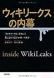 ウィキリークスの内幕