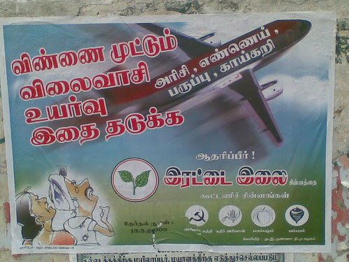 AIADMK Poster 1: Rising prices