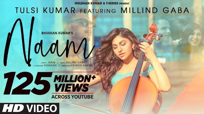 Naam Lyrics-  Tulsi Kumar & Millind Gaba