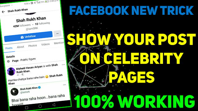 How to show Your Post on Celebrity Pages (100% wroking)