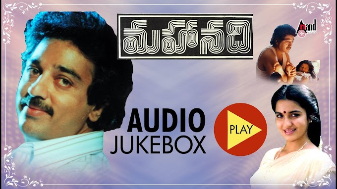 Chudu chudu Song Lyrics in Telugu - Mahanadi
