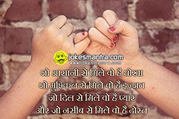Friendship Quotes In Hindi With Images And Wallpapers