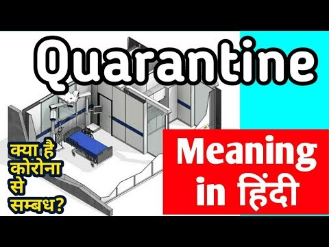 Realilty of Home quarantine meaning in hindi