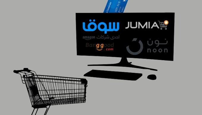 أفضل 5 مواقع عربية لتسوق