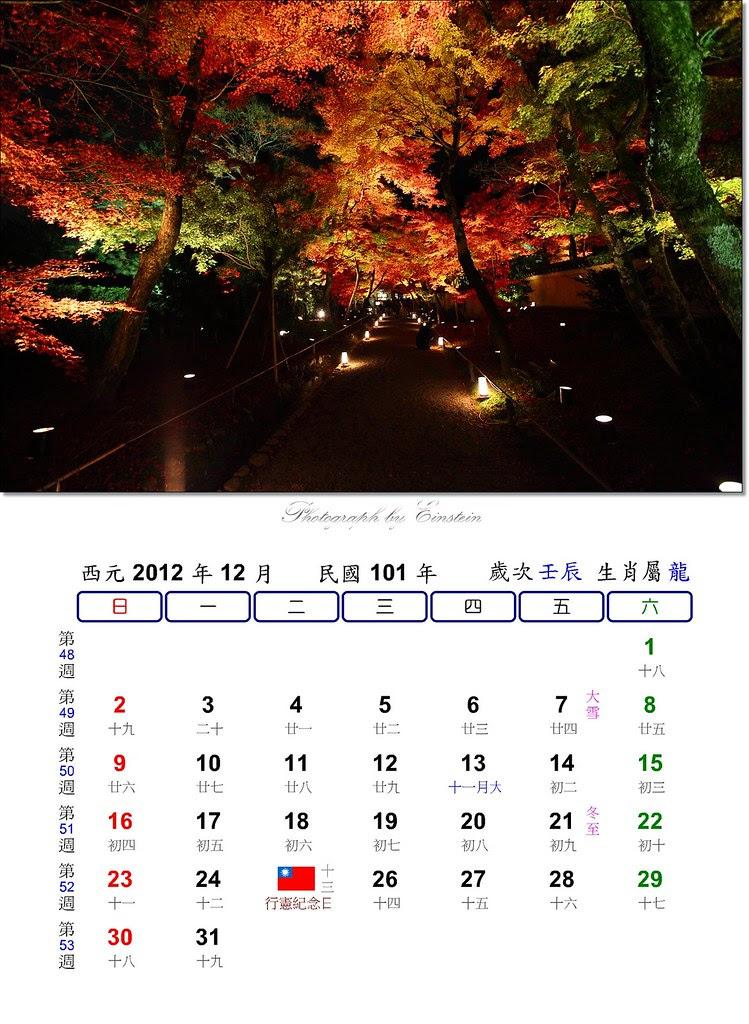 2012.12.December.IMG_9872-vert.1355x1853