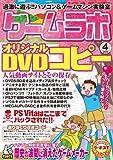 ゲームラボ 2012年 04月号 [雑誌]