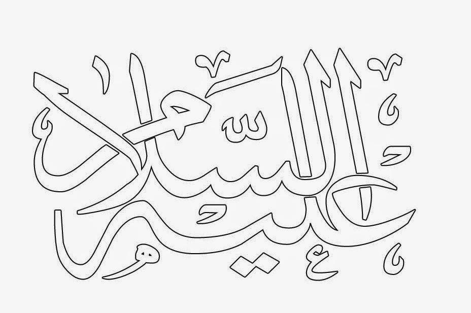 Free Kaligrafi Bismillah Simple Download Free Clip Art Free Clip