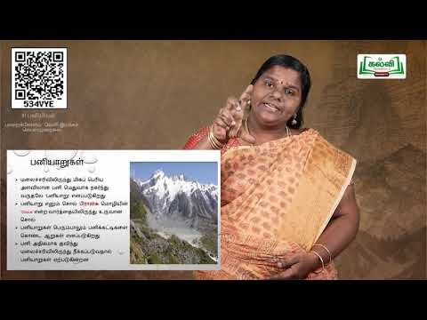 11th Geography பாறைக்கோளம்- வெளி இயக்க செயல்முறைகள் அலகு 4 பகுதி 3 Kalvi TV