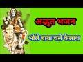 शिव शंकर चले कैलाश shiv shankar chale kailash बुनिया पड़ने लगे