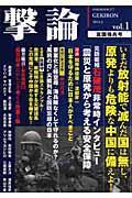 撃論(vol.1(富国強兵号))