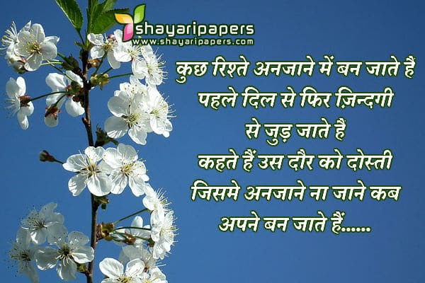 Friendship Shayari In Hindi Images Wallpapers Photos