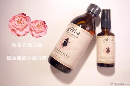 天然玫瑰保濕‧抗敏力量 ◑◑◑ gülsha晨露純玫瑰活肌水