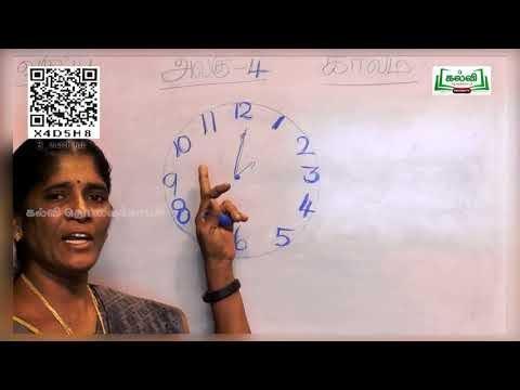 3rd Maths காலம் பருவம் 2 அலகு 4 பகுதி 1 Kalvi TV