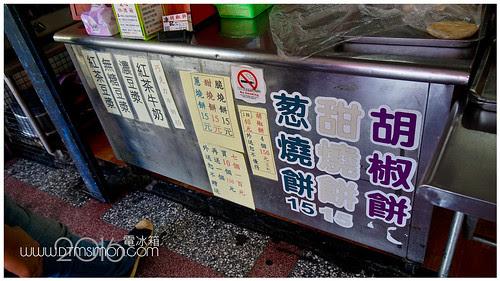胡椒餅01.jpg