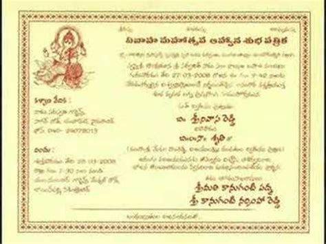Srinivas Reddy Marriage Invitation   YouTube