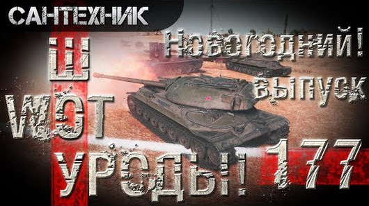 World Of Tanks Сантехник