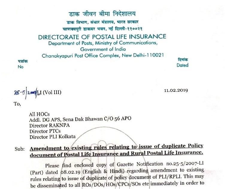 How to get duplicate Rural Postal Life Insurance / Postal ...