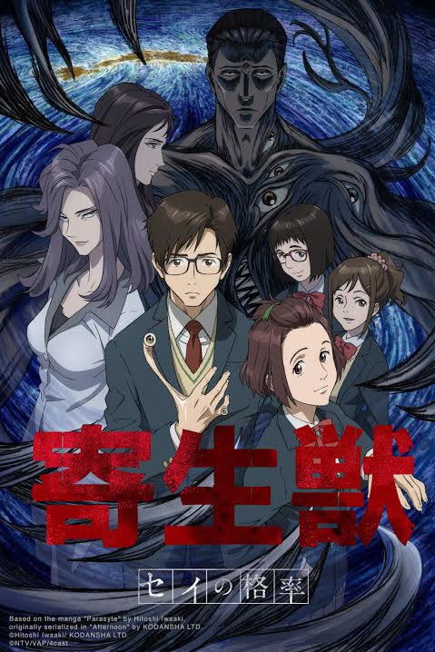 Parasyte -the maxim- on Crunchyroll!