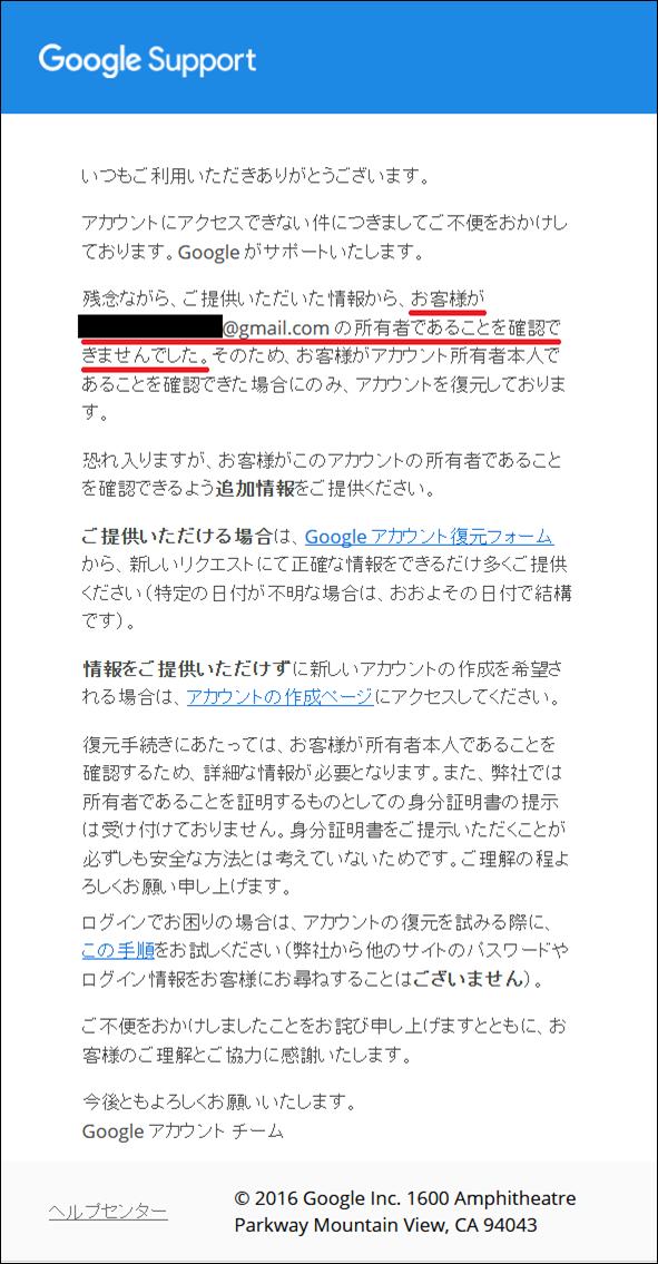 a00012_Gmailアカウント復旧11