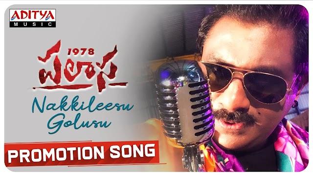 Nakkileesu Golusu Song Lyrics in Telugu - Palasa 1978