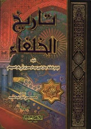 تحميل كتاب تاريخ الخلفاء الراشدين pdf