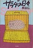 サラダの日々 (1976年)