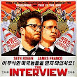 Watch The Interview (2014) Full Movie Online Free
