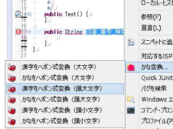 Eclipse Pluginかな漢字ローマ字ヘボン式変換プラグ