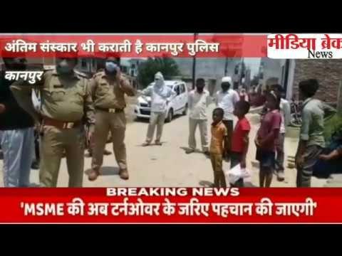"""""""अंतिम संस्कार भी कराती है कानपुर पुलिस"""""""