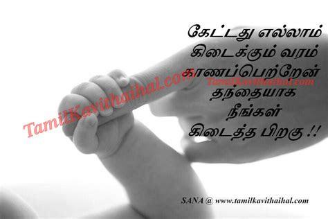 appa magal tamil kavithai varam dad thanthai kulanthai
