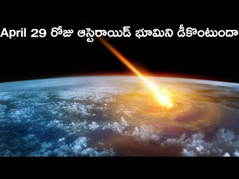 Will an Asteroid Hit Earth in April 2020 | 1998 or2 in telugu