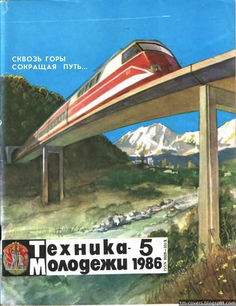 Техника — молодёжи, обложка, 1986 год №5