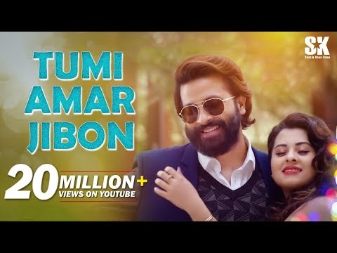 Tumi Amar Jibon Lyrics (তুমি আমার জীবন) Bir | Shakib Khan | Imran