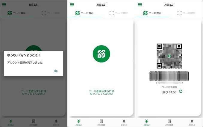 a00049_ゆうちょPayアプリの登録方法_09
