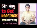कौन  से ५ रस्ते है जिस से आप यात्रा से ख़ुशी प्राप्त कर सकते हो?