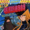 SASAKI, ISAO - galaxy express 999